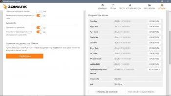 Futuremark 3DMark 2.20.7274 Developer Edition