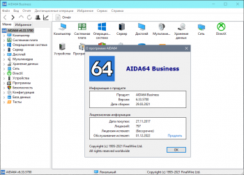 AIDA64 Extreme / Engineer / Business / Network Audit 6.33.5700 Final